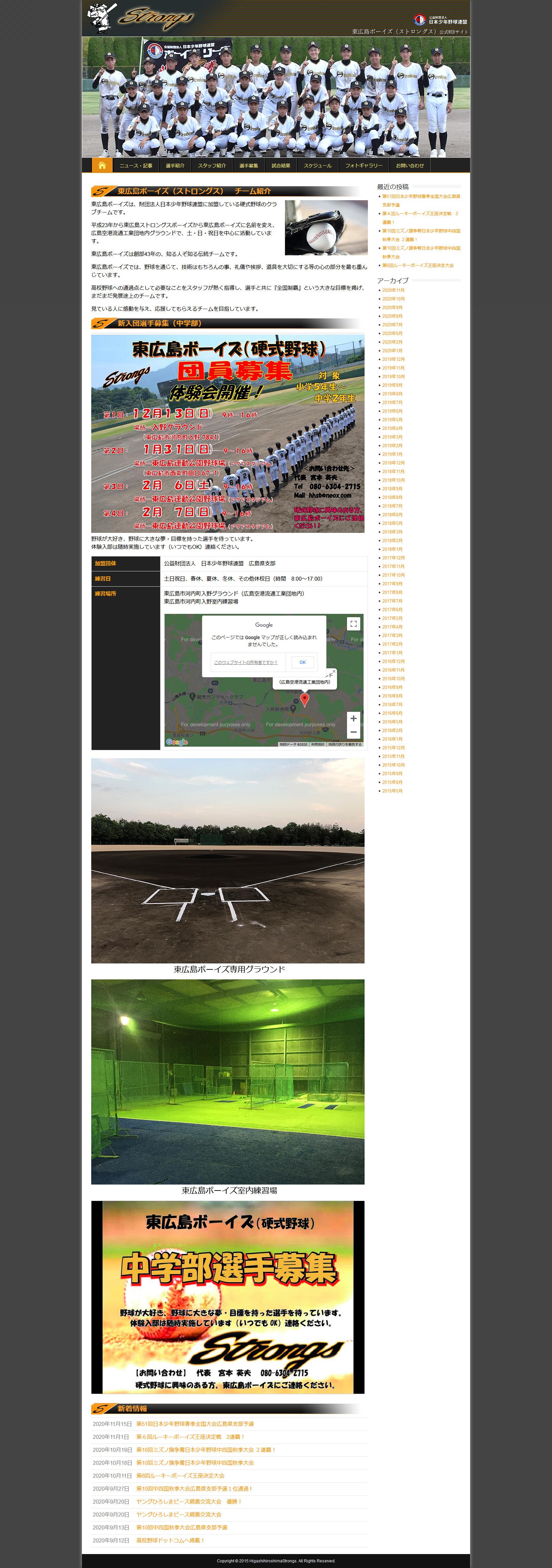 硬式野球クラブチーム(ボーイズリーグ)WEBサイト制作